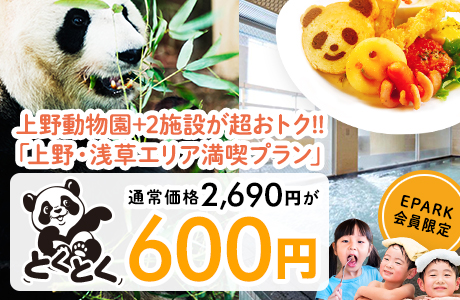 浅草・上野で一日遊べる!キッズパスポートをお得に販売中