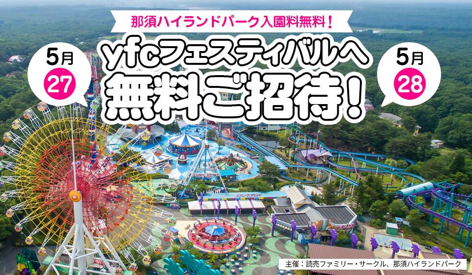 よみうりランドが入園無料に♪yfcフェスティバルに無料ご招待キャンペーン!