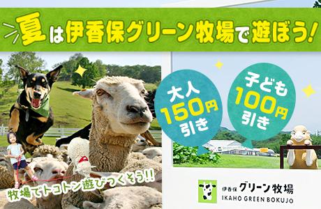 夏休みに使用できるお得な前売券を発売中♪ たくさんの動物とのふれあいを楽しんだり、遊んだり食べたり体験したり!
