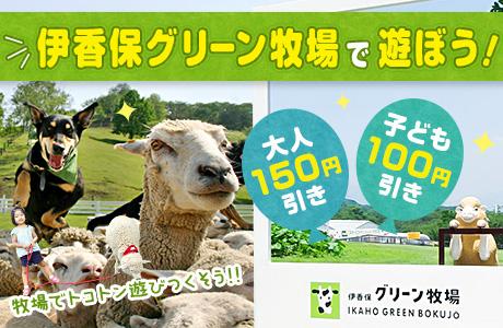 お得な前売券を発売中♪ たくさんの動物とのふれあいを楽しんだり、遊んだり食べたり体験したり!