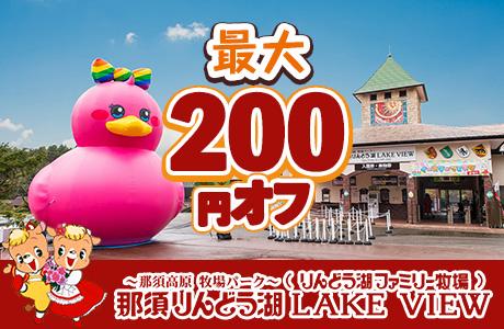 那須りんどう湖レイクビューが最大200円割引でお得