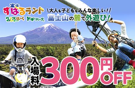 大人も子どもも300円OFF!家族で遊びに行こう♪