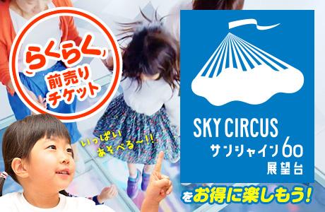 SKY CIRCUS サンシャイン60展望台のチケットをお得に販売中