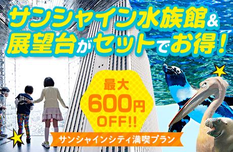 サンシャイン水族館&展望台SKYCIRCUSをセットでお得に!