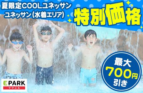 箱根ユネッサンはファミリーパスがお得! なんと1,200円の割引でお得!!