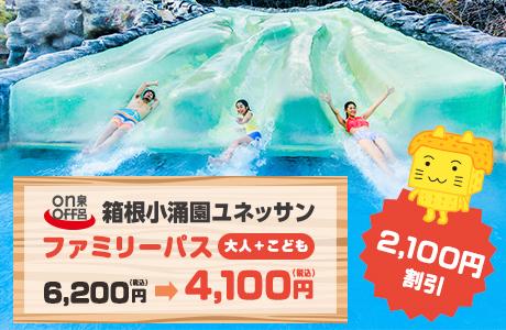 箱根ユネッサンはファミリーパスがお得! なんと2,100円の割引でお得!!