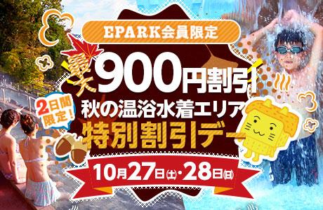 最大900円の割引!箱根小涌園ユネッサンのイベントクーポン