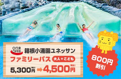 箱根小涌園ユネッサンのファミリーパスポートが800円OFF!