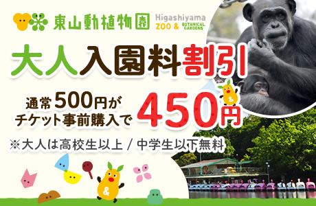 東山動植物園は動物園、植物園、遊園地など魅力満載♪
