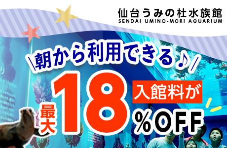 仙台うみの杜水族館の入館料が最大18%OFF♪