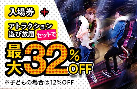 【最大32%オフ!限定2,000枚】東京ジョイポリスのフリーパス券(入場料+アトラクション)