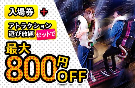 東京ジョイポリスのお得なチケット!