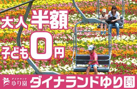 ダイナランドゆり園の【子ども0円 大人50%オフ】