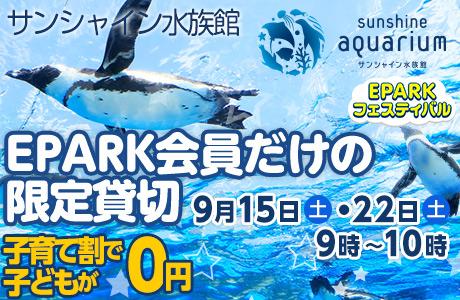 【最大500円割引】サンシャイン水族館の入場クーポン情報