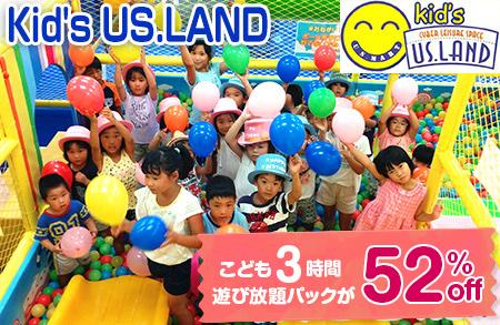 Kid's US.LAND(キッズユーエスランド)の割引券(クーポン)販売