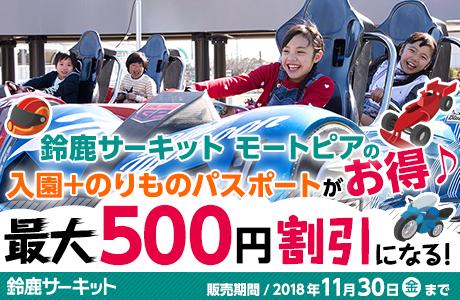 最大500円割引!モートピアパスポート(入園+のりものパスポート)