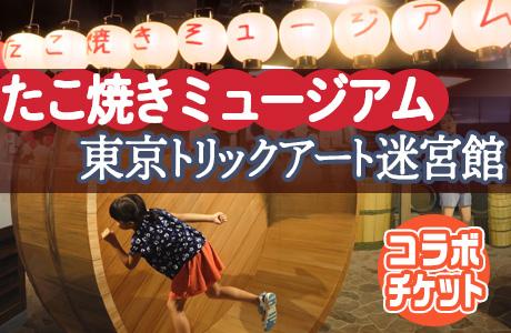 デックス東京 お台場たこ焼きミュージアムと東京トリックアート迷宮館のコラボ割