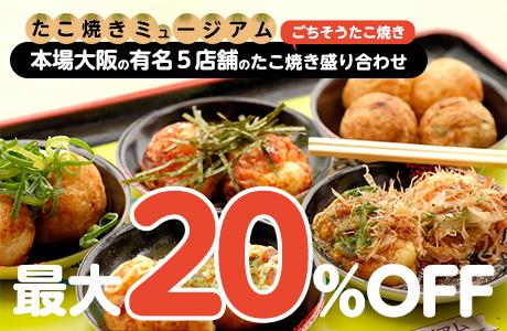 お台場で本場大阪の名店5店!たこ焼きの盛り合わせ。子どもから大人までおすすめ