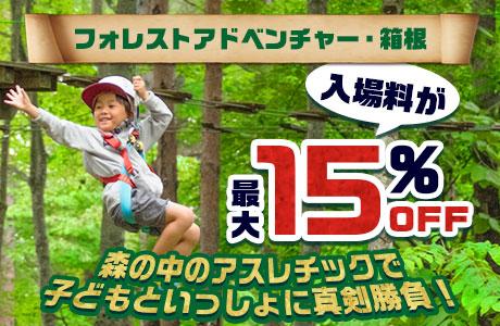 【最大15%オフ】フォレストアドベンチャー・箱根のアドベンチャーコースなどがお得!