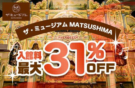 ザ・ミュージアムMATSUSHIMAの入館料が最大31%オフ