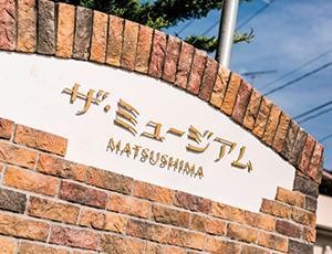 ザ・ミュージアムMATSUSHIMA