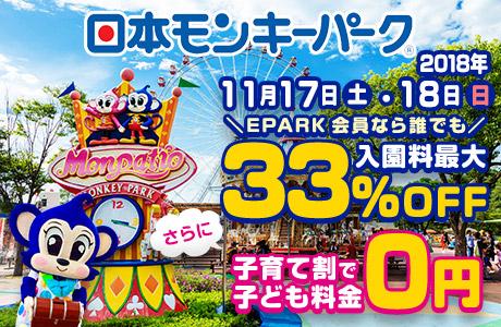 日本モンキーパーク入園料が最大33%オフ!さらに子育て割なら子ども料金が無料になるEPRAKフェスティバルのクーポン
