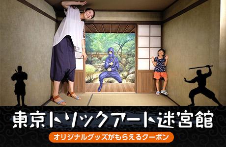 【クーポン】東京トリックアート迷宮館のオリジナルグッズがもらえるクーポンをゲット!