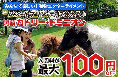 阿蘇カドリー・ドミニオン割引チケット。アニマルコメディーなどのショーもある動物園をお得に遊ぼう。