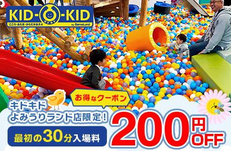 キドキドよみうりランド店の最初の30分料金の200円引きクーポン