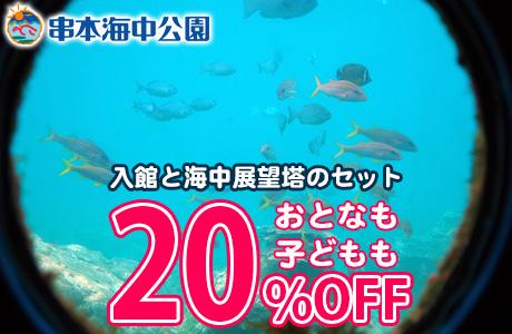【20%オフ】串本海中公園の入館チケットが20%オフ