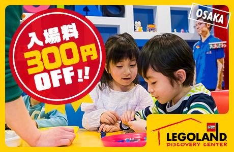 レゴランドR・ディスカバリー・センター大阪入場料が300円引でお得