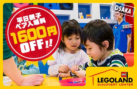 レゴランドR・ディスカバリー・センター大阪入場料が500円引でお得
