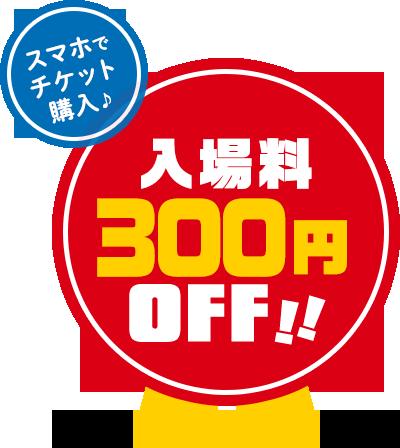 子供の入場料21%OFF!!