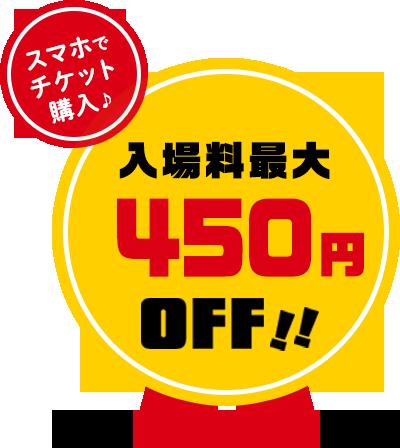 子供の入場料22%OFF!!