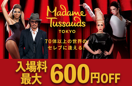 マダム・タッソー東京が最大600円引でお得