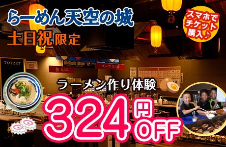 【324円割引】らーめん天空の城の本格ラーメン作り体験がお得!