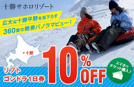 北海道十勝サホロリゾート リフト・ゴンドラ1日券 10%オフ!割引チケット