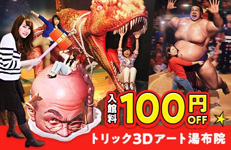 トリック3Dアート湯布院の入場料が100円引でお得