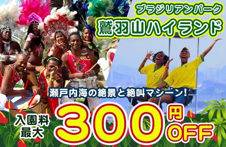 ブラジリアンパーク 鷲羽山ハイランドの入園料が最大300円オフ♪