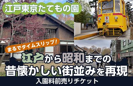 江戸東京たてもの園の入園がスマホでラクラク♪