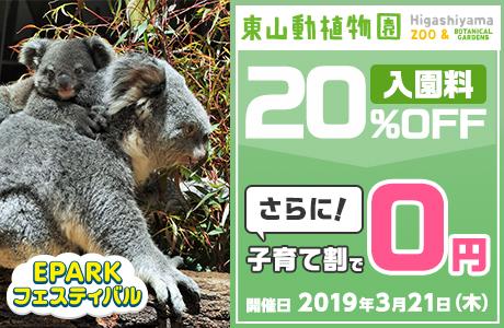 東山動植物園の入園料が20%オフ!さらに子育て割なら大人料金が無料になるEPRAKフェスティバルのクーポン
