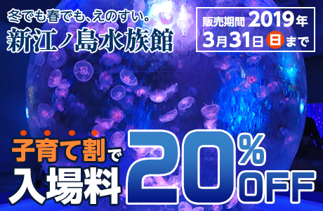 新江ノ島水族館、子育て割なら20%オフになるEPRAKフェスティバルのクーポン