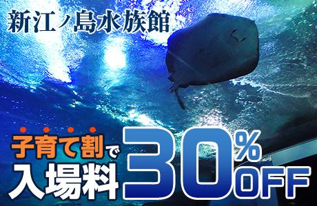 新江ノ島水族館の入園料が子育て割なら家族全員が10%OFF!になるEPRAKフェスティバルのクーポン