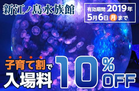 新江ノ島水族館の割引クーポン