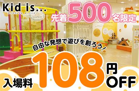 Kid is...イオンレイクタウン店