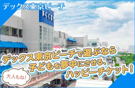 お台場の家族で楽しめる大型エンターテインメントデックス東京ビーチの割引チケット&クーポン