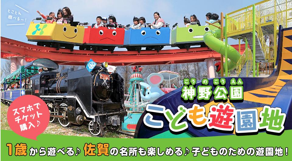 1歳かから遊べる♪佐賀の名所も楽しめる子どものための遊園地!