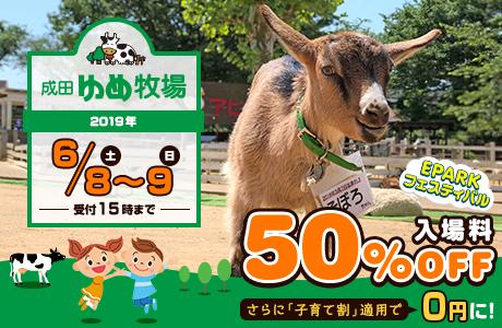 成田ゆめ牧場の入場料が50%OFF!さらに子育て割で、家族全員が無料になるEPRAKフェスティバルのクーポン