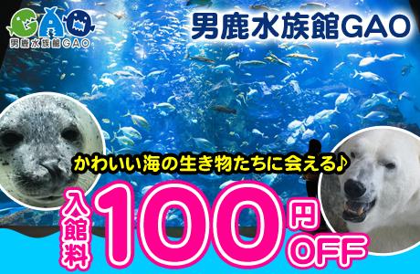 【100円OFF】男鹿水族館GAOの入館チケットが100円OFF