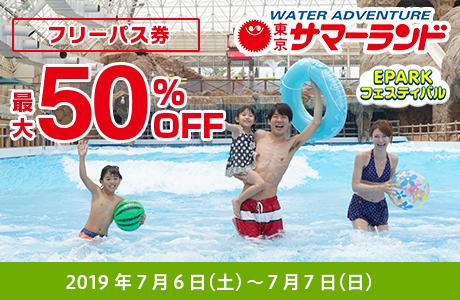 東京サマーランドのフリーパス券が子育て割で最大50%OFF!EPRAKフェスティバルのクーポン